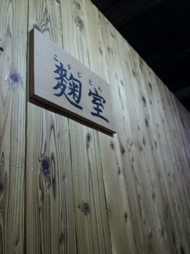 北庄司酒造さんに伺ってきましたぁ♪_b0077531_21392770.jpg