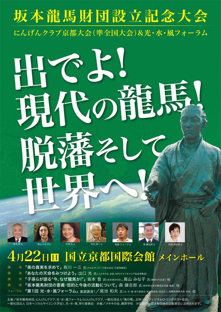 京都で講演します。坂本龍馬財団_f0088456_855263.jpg