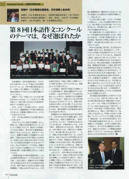 """《Crossroad》4月号,刊登了介绍第八届日语作文大赛题目""""中国人为什么爱大声说话?""""的选定经过_d0027795_7593277.jpg"""