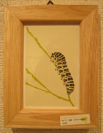 第2回 -mozo mozo-虫・蟲 展 その4_e0134502_18175875.jpg