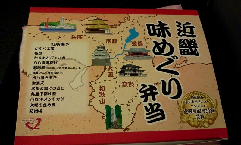 近畿味めぐり弁当@新大阪駅_c0212604_19473819.jpg