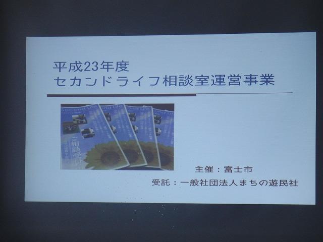 セカンドライフをどう過ごすか?準備するか? 富士市セカンドライフ促進ネットワーク_f0141310_8103392.jpg