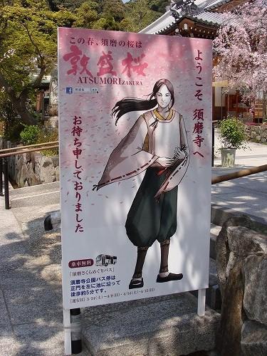 須磨寺で敦盛に会えました!_f0223914_19302887.jpg