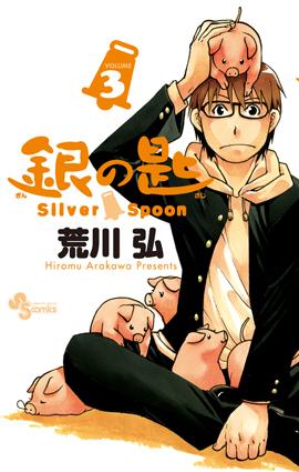 「銀の匙 Silver Spoon」コミックス第3巻 発売中!_f0233625_2215749.jpg