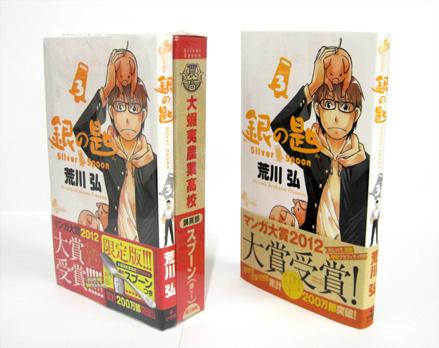 「銀の匙 Silver Spoon」コミックス第3巻 発売中!_f0233625_22294847.jpg
