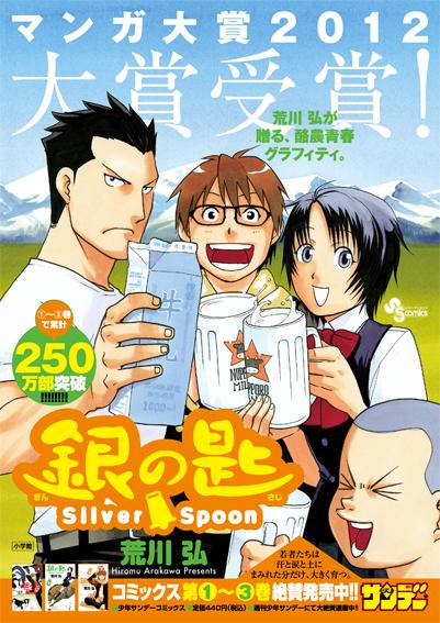 「銀の匙 Silver Spoon」コミックス第3巻 発売中!_f0233625_22363868.jpg