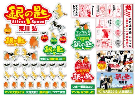 「銀の匙 Silver Spoon」コミックス第3巻 発売中!_f0233625_2239171.jpg