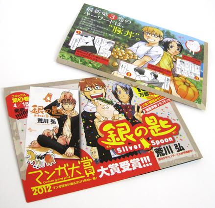 「銀の匙 Silver Spoon」コミックス第3巻 発売中!_f0233625_22392146.jpg