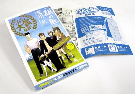 「銀の匙 Silver Spoon」コミックス第3巻 発売中!_f0233625_22392479.jpg