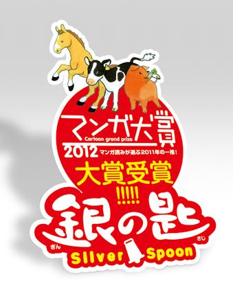 「銀の匙 Silver Spoon」コミックス第3巻 発売中!_f0233625_22402619.jpg