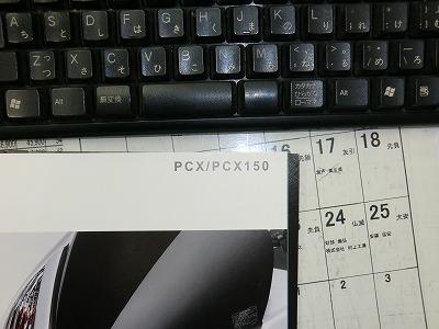 発表!PCX150!_e0114857_22324194.jpg