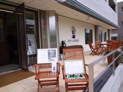 横浜 美しが丘 「リボーン倶楽部」でのレッスン_d0092262_81306.jpg