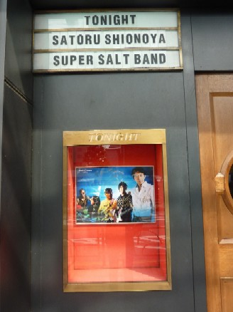 2012-04-19 塩谷哲 with SUPER SALT BAND@「BNT」_e0021965_11532530.jpg