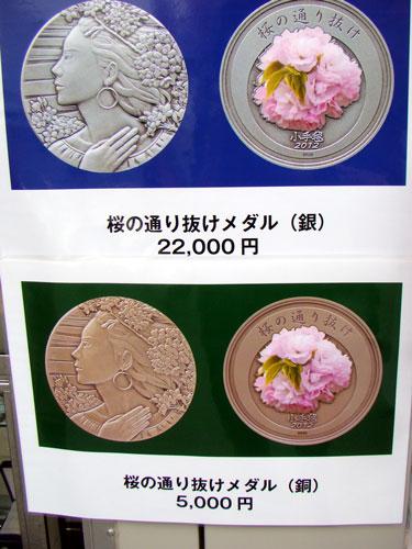広島造幣局の桜_a0047200_8255619.jpg