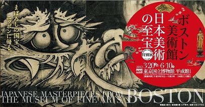 「ボストン美術館 日本美術の至宝」@東京国立博物館_c0153302_32699.jpg