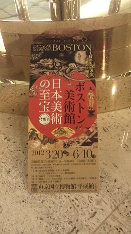 「ボストン美術館 日本美術の至宝」@東京国立博物館_c0153302_3283378.jpg