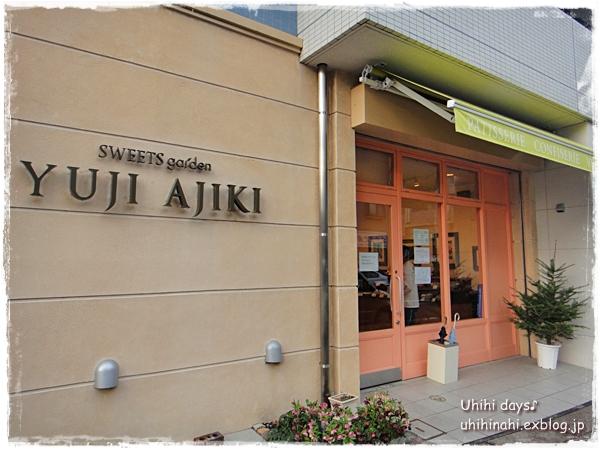 Yuji Ajiki のケーキ♪_f0179404_22124665.jpg