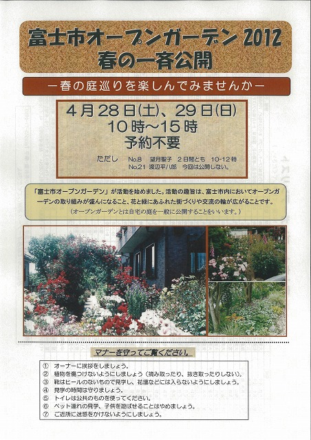 4月28、29日は富士市で初めての「オープンガーデン」が開催されます_f0141310_651095.jpg