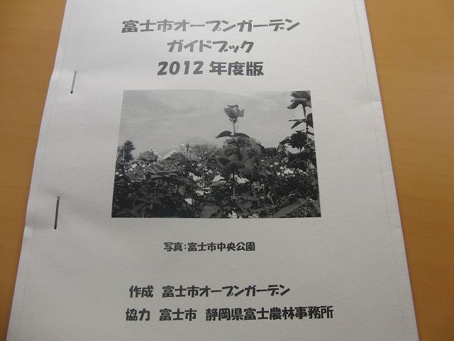4月28、29日は富士市で初めての「オープンガーデン」が開催されます_f0141310_6521565.jpg