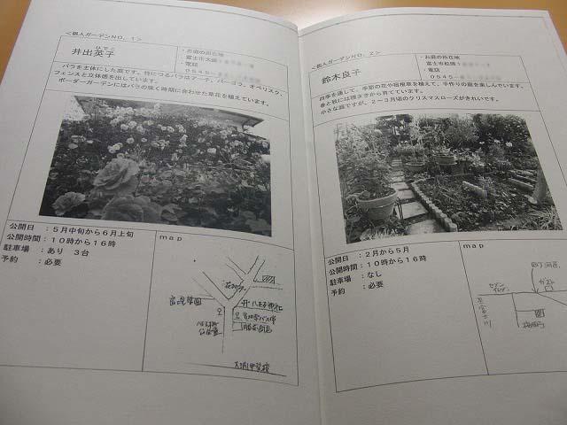 4月28、29日は富士市で初めての「オープンガーデン」が開催されます_f0141310_7102558.jpg