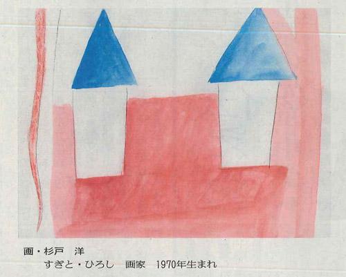 読売新聞夕刊に連載中の池辺晋一郎さんのエッセーで、杉戸洋さんが挿絵を担当します_b0101418_1392870.jpg