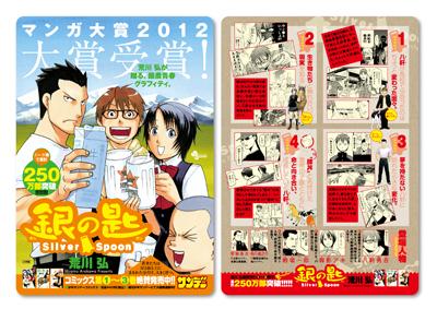 「銀の匙 Silver Spoon」コミックス第3巻 発売中!_f0233625_16422286.jpg