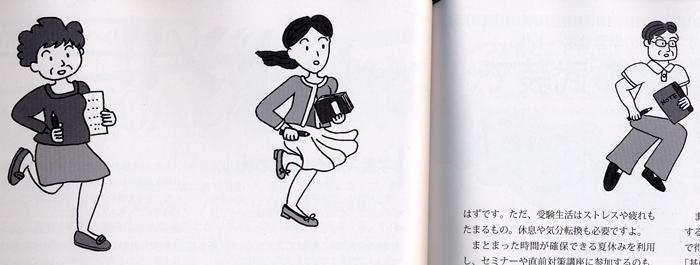「平成24年度 日本語教育能力検定試験 合格するための本」(アルク)_f0134538_10265522.jpg