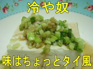 4月20日 麻婆ナスが食べたい!_d0086871_1215233.jpg