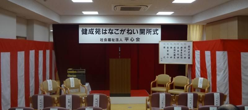 健成苑はなこがねい開所_f0059673_2334571.jpg