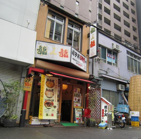 龍 i 龍 堺筋本町店 / 大盛りはガッツリ食べられます_e0209787_12370100.jpg