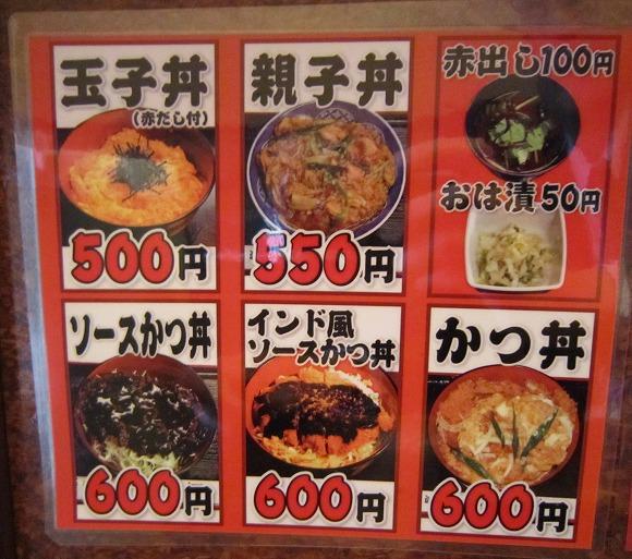 龍 i 龍 堺筋本町店 / 大盛りはガッツリ食べられます_e0209787_1242177.jpg