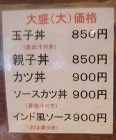 龍 i 龍 堺筋本町店 / 大盛りはガッツリ食べられます_e0209787_12423067.jpg