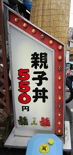 龍 i 龍 堺筋本町店 / 大盛りはガッツリ食べられます_e0209787_12571757.jpg