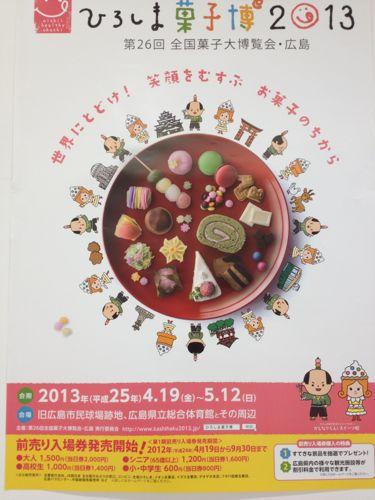 菓子博1年前イベント_a0047200_19553278.jpg