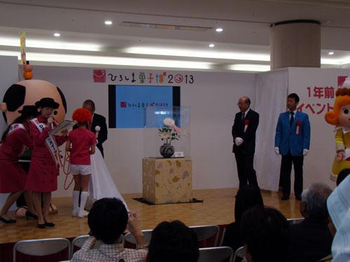 菓子博1年前イベント_a0047200_20374653.jpg
