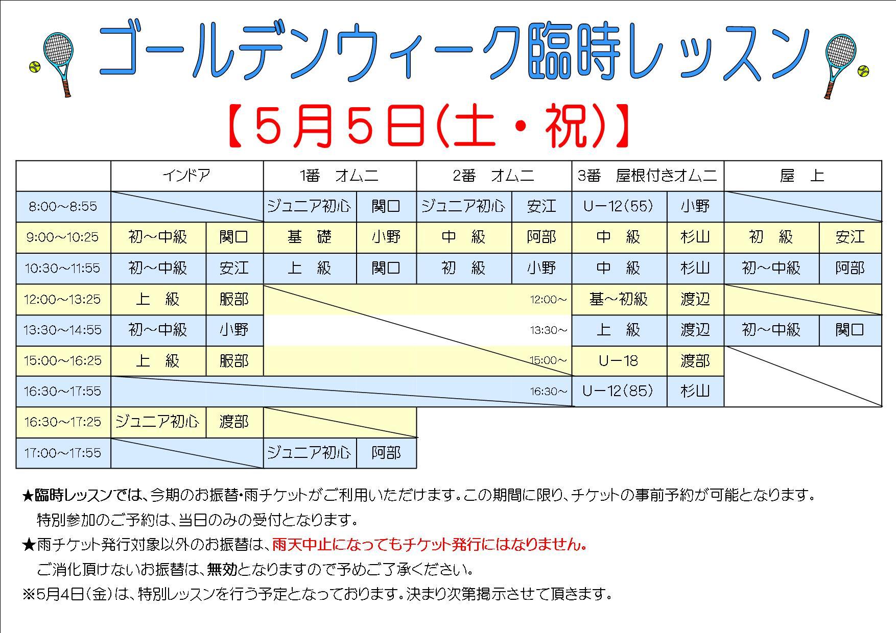 ゴールデンウィーク臨時レッスンのお知らせ【5/5追加】_b0158200_19372776.jpg