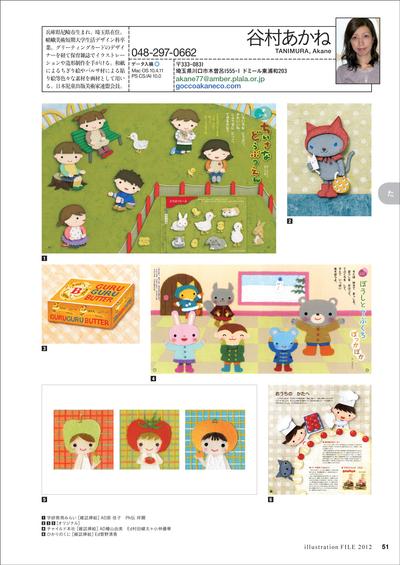 「イラストレーションファイル2012」に掲載されました。 _e0239908_1838862.jpg