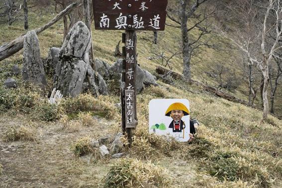 12.04.17(火) 大峰バイアスロン_a0062810_1436461.jpg