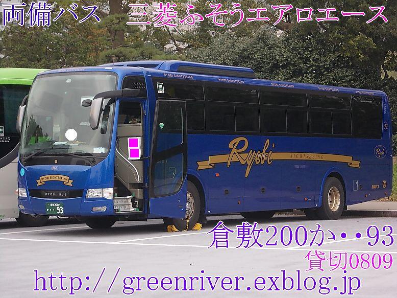 両備バス 93_e0004218_2174336.jpg