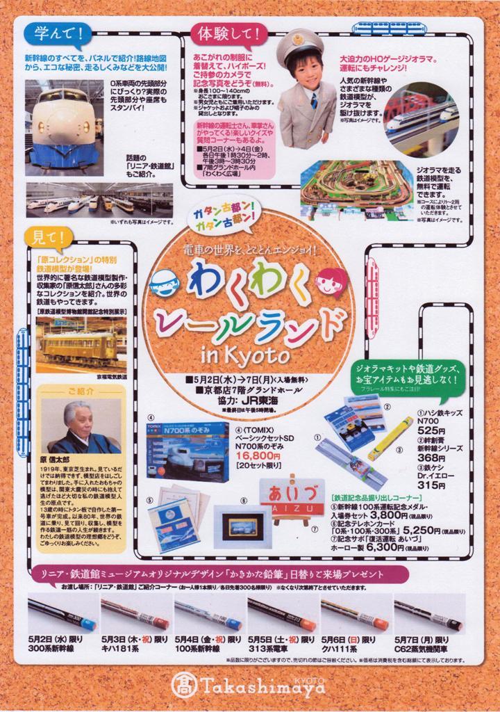 2012/5 京都高島屋 わくわくレールランド_a0066027_6545882.jpg