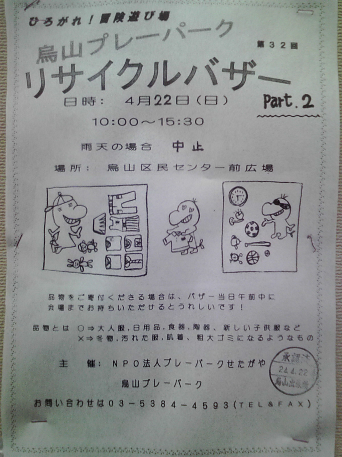 f0140927_1934437.jpg
