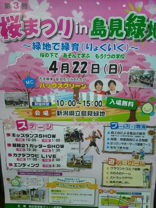 桜まつりin島見緑地_e0255129_13454472.jpg
