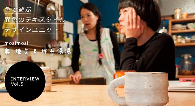 mosimosiインタビュー_e0155231_11351994.jpg