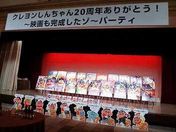 クレヨンしんちゃん20周年パーティ☆_d0174765_12463833.jpg