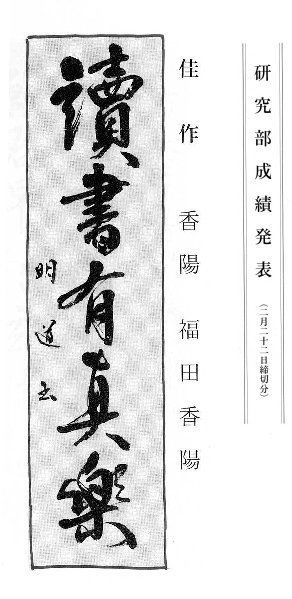 書莚会「研究部」作品_a0213770_2010650.jpg