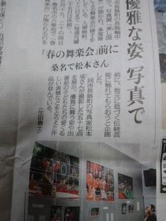 松本成さんの写真展(長島)_c0122270_15433622.jpg