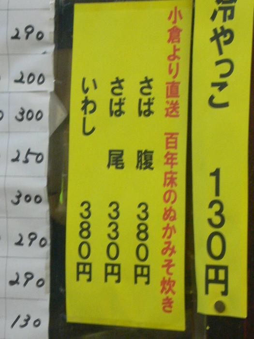 いよいよ本日、神戸角打ち学会イベント_c0061686_7302643.jpg