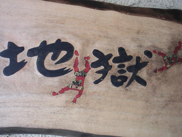 素敵な桜をさがして・・・地獄の桜、王子動物園の桜、青い森鉄道、九州の桜、お城の桜(6/7)_d0181492_2192693.jpg