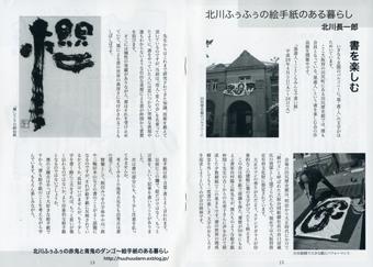 ギャラリー通信vol27~片岡球子展_a0030594_20211969.png