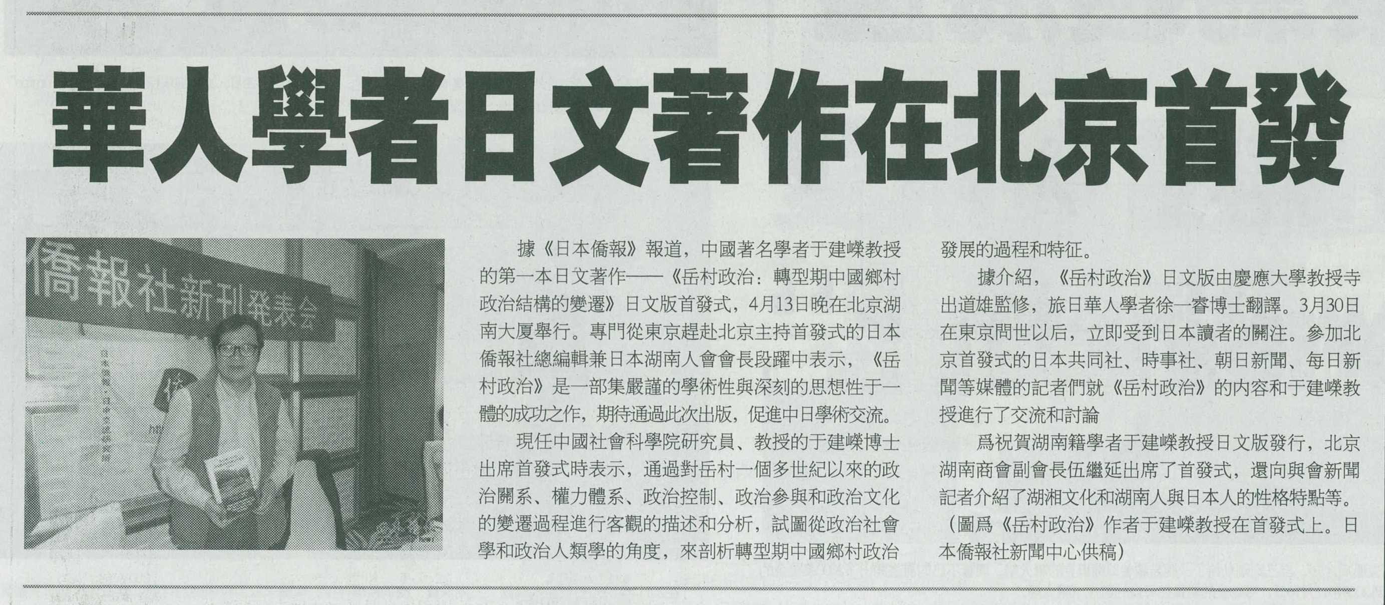 19日在东京出版的《阳光导报》转发了《岳村政治》日文版在北京首发的消息_d0027795_10325445.jpg